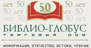 Магазин Библио-Глобус