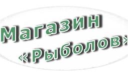 Магазин для рыбаков «Рыболов»