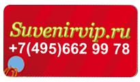 Интернет-магазин подарков «СувенирВИП»