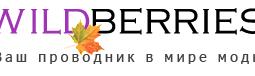 Интернет-магазин модной одежды и обуви Wildberries